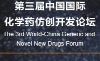 PharmaCon 2017 第三届中国国际化学药仿创开发论坛 金秋再度来袭!